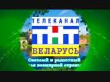 Основная заставка (ТНТ-Беларусь, 26.10.2018-н.в)
