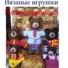 Вязаные игрушки и подарки Петрозаводск