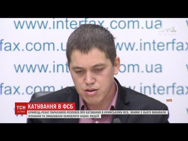 Я перестав кричати і молився Ренат Параламов розповів про катування у ФСБ
