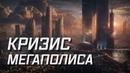 Дмитрий Перетолчин Глеб Тюрин Альтернатива городской цивилизации
