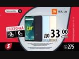 МГНОВЕННАЯ ВЫГОДА на XIAOMI MI A2 Lite 3GB/32GB