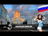 RUSSIAN MIX 2017 DEEP HOUSE LOUNGE Лучшая Русская Музыка BEST RUSSIA MUSIC CLUB PARTY REMIX EDM