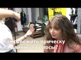 Как освежить прическу из длинных волос?