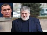 Коломойский Кличко без памперса от Порошенко не уйдет