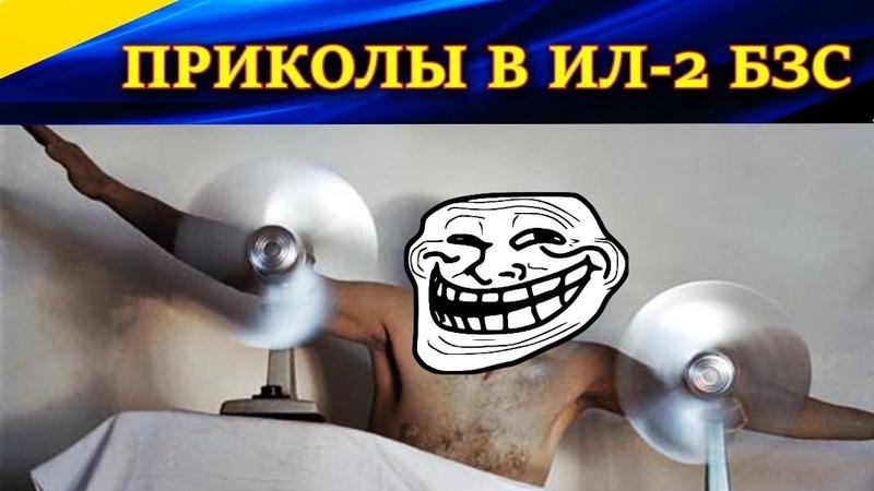 Забавные моменты в Ил-2 Штурмовик БЗХ. ГОВОРЯЩИЙ FW-190 и НЕЗРЯЧИЙ ПИЛОТ (ил-2 БЗС, ил2 бзс)