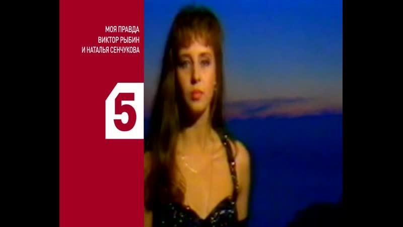 «Моя правда. Виктор Рыбин и Наталья Сенчукова» (15)