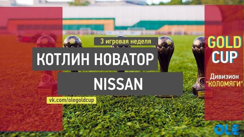 Ole Gold Cup 7x7. Дивизион Коломяги. 3 Тур. Nissan - Котлин-Новатор
