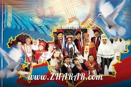 Қазақша сценарий: Қазақстан халықтарының тілдер күні (Бір шаңырақ астында)