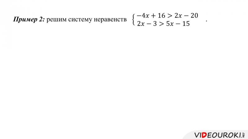 33. Решение систем неравенств с одной переменной