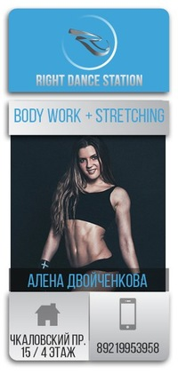 RIGHT DANCE * BODY WORK + STRETCHING INTENSIVE