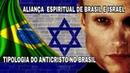 MISTERIOSA ALIANÇA DE BRASIL E ISRAEL. BRASIL ENCENANDO A CHEGADA DO ANTICRISTO.