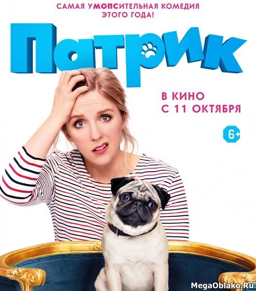 Патрик / Patrick (2018/WEB-DL/WEB-DLRip)
