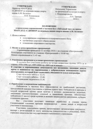 сдюшор обь: