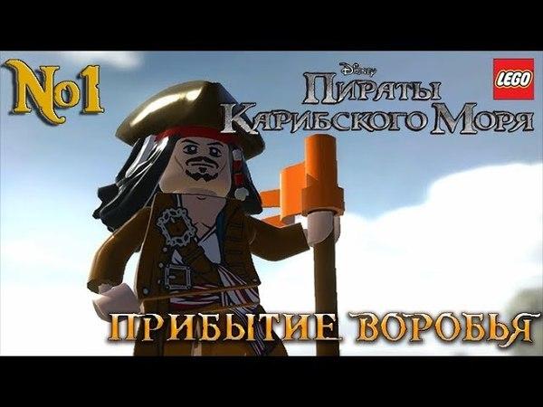 LEGO Pirates Of Carribean - 1 серия - Прибытие Воробья