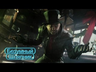 Batman Arkham Origins �������� �������