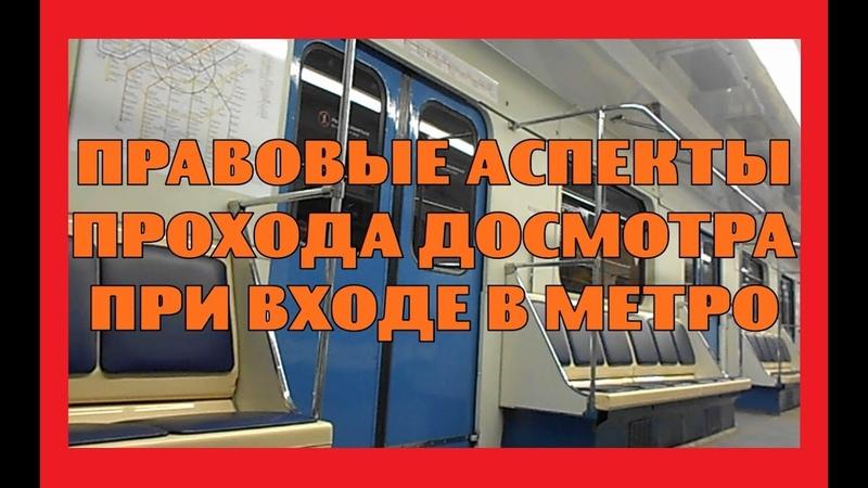 Правовые аспекты прохода досмотра при входе в метро