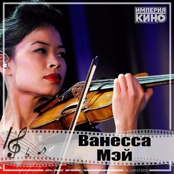 Подборка отличной музыки от великолепной скрипачки Ванессы Мэй.