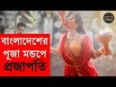 Bengali Durga Puja Dance 2018 শারদীয় দুর্গা পূজা 2018 Durga Puja Mondop Special Video