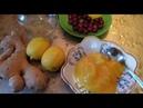 Баночка Здоровье имбирь клюква лимон мед