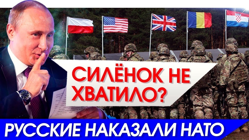 Россия ставит НА КОЛЕНИ НАТО! Альянс больше неэффективен!