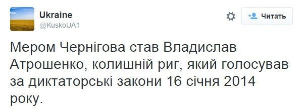 Выдвиженец БПП Атрошенко стал мэром Чернигова - Цензор.НЕТ 7812