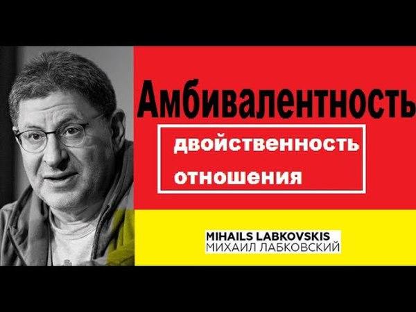 'Амбивалентность' Михаил Лабковский, двойственность отношения
