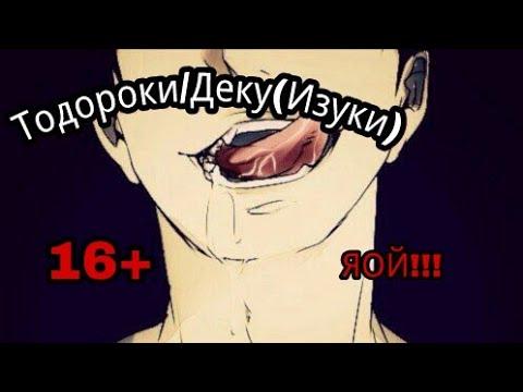 Тодороки/Деку (ЯОЙ!)Чит.опис