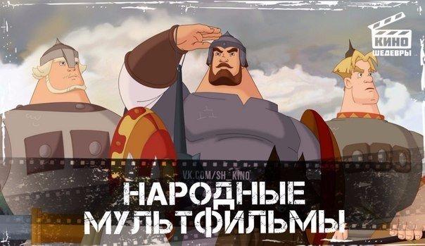 Современные Русские мультфильмы от студии