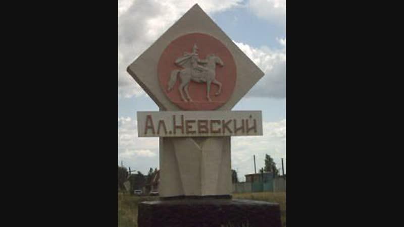 Александро - Невский