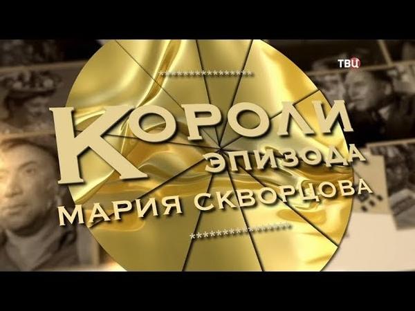 Мария Скворцова Короли эпизода