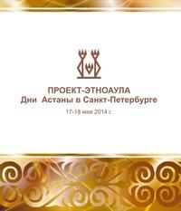 Этноаул в рамках дней Астаны в Санкт-Петербурге
