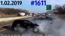 Новая подборка ДТП и аварий от канала «Дорожные войны!» за 1.02.2019. Видео № 1611.
