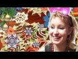 VLOG Ваша Юля - Вырезаем Новогодние СНЕЖИНКИ из бумаги