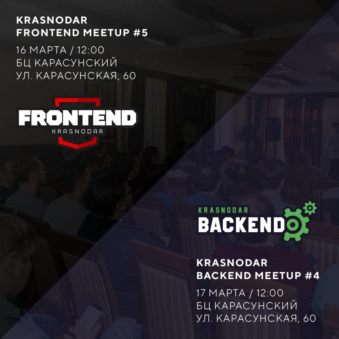 Афиша Krasnodar Frontend: Meetup 5