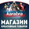 Karabra - атрибутика и украшения из фильмов