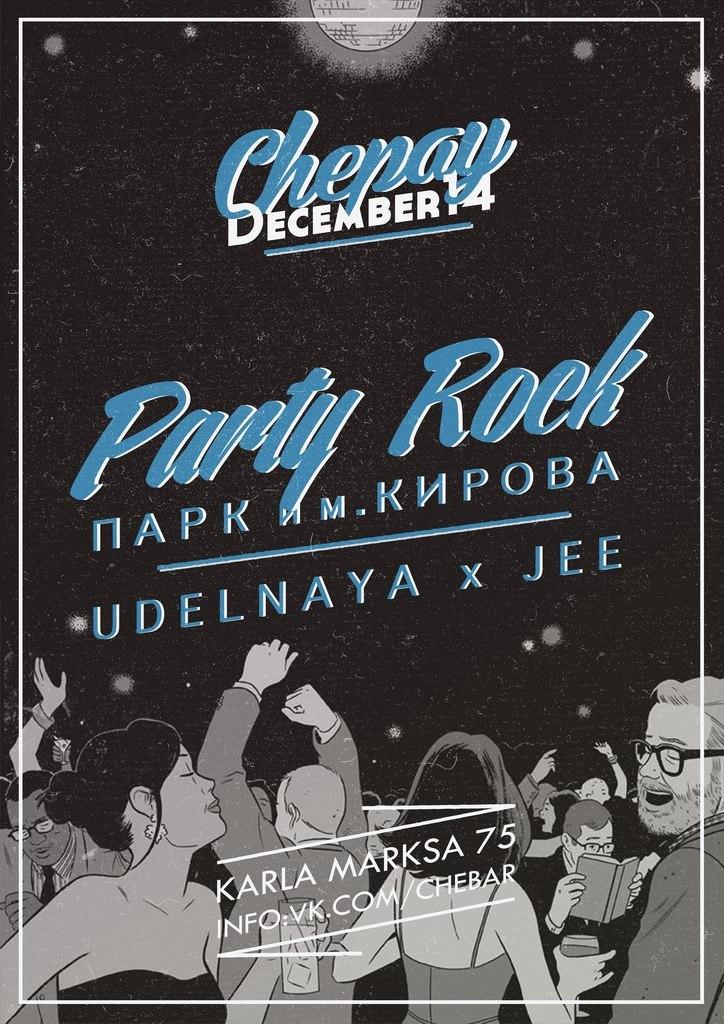 14.12 DJ R'n'R party в баре CHE PAY!