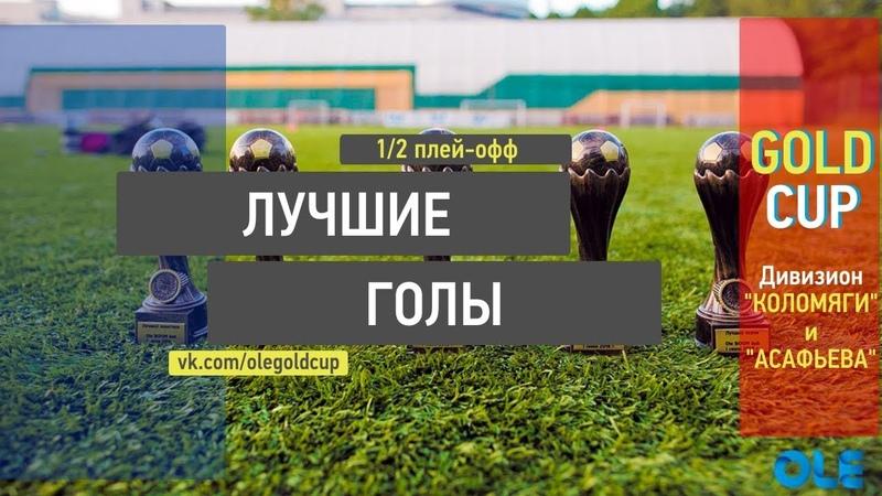 Ole Gold Cup 7x7 VII сезон. Лучшие голы 1/2 плей-офф.
