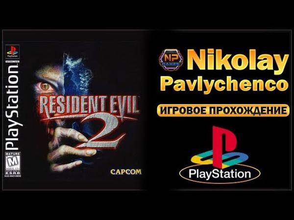 Resident Evil 2 Dual Shock Ver Прохождение игр Sony PlayStation 32 bit