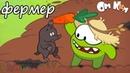 Детский уголок/KidsCorner Ам Ням Фермер новая игра мультик Приключения Ам Няма Кто ворует урожай