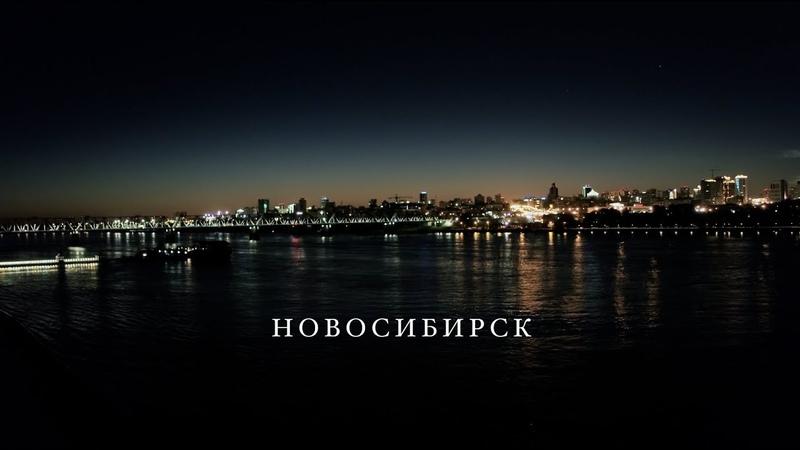 Новосибирск 2018 4K и как важна точка зрения для результата!