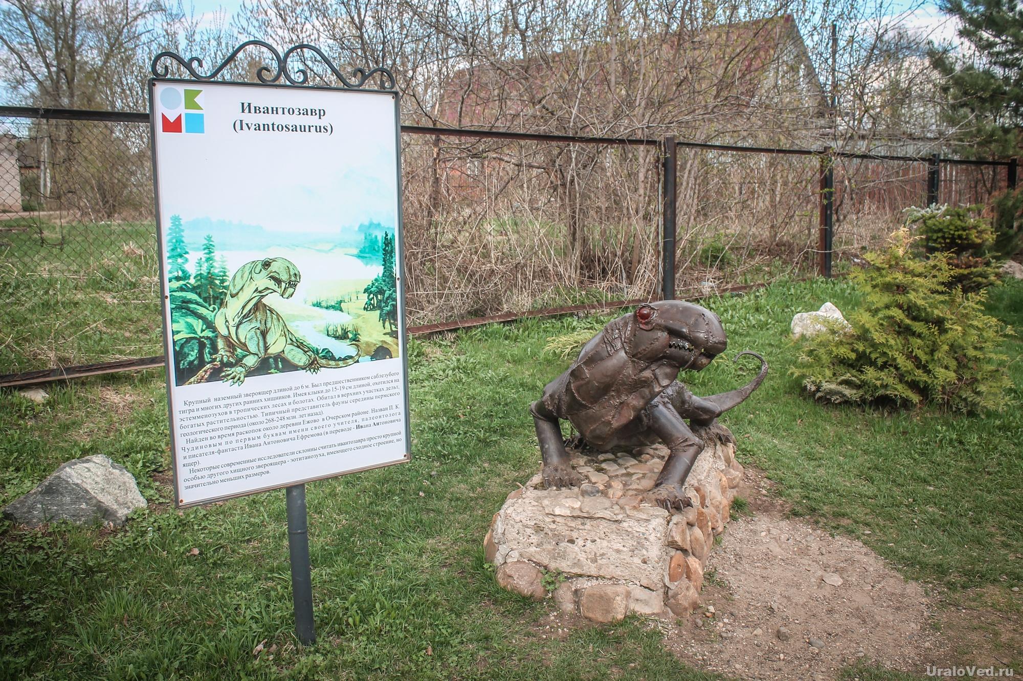 Парк пермского периода в Очере