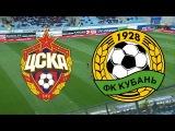 ЦСКА - Кубань (6-0). Обзор матча. РПЛ, 10-й тур