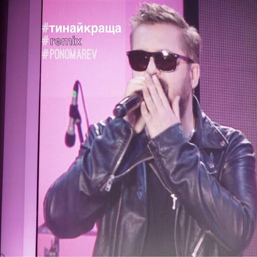 Олександр Пономарьов альбом Найкраща (Remix)