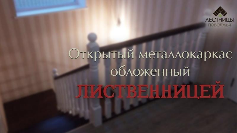 Облицовка металлокаркаса ЛИСТВЕННИЦЕЙ Лестницы Поволжья лестницы21 рф