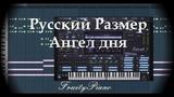 Русский Размер - Ангел дня (cover)