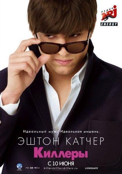 Kиллеpы (2010)