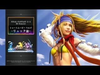FINAL FANTASY X/X-2 HD Remaster vol.17
