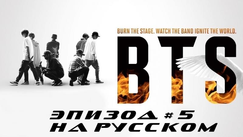 RUS SUB BTS Зажги сцену Эпизод 5