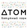 Батутный парк АТОМ Тула
