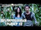 [OFFICIAL] Бегущий по Лабиринту | ДУБЛИРОВАННЫЙ ТРЕЙЛЕР #2 | The Maze Runner [HD]